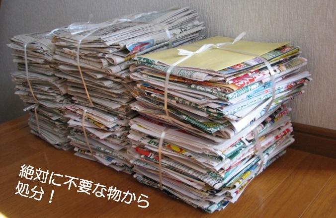 古新聞古雑誌