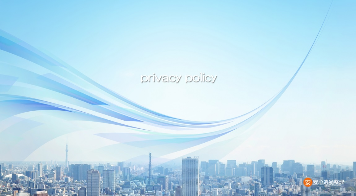 街並みの写真privacypolicy