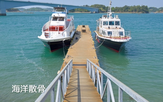 海洋散骨用の船