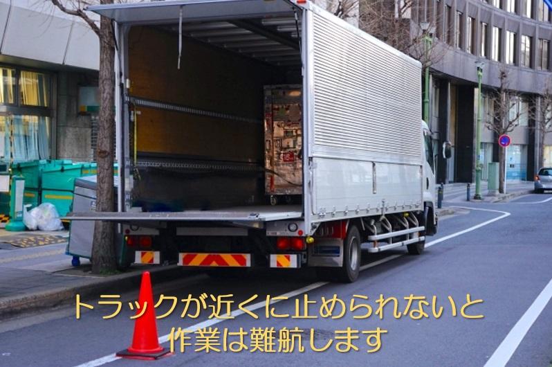 荷物搬出用のトラック