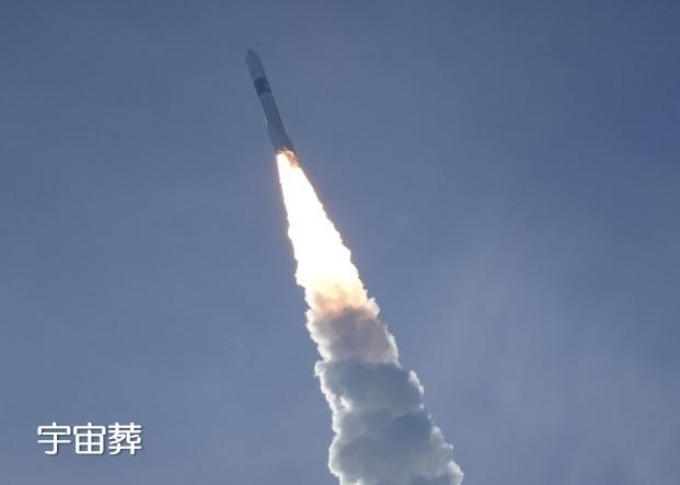 宇宙葬のロケット