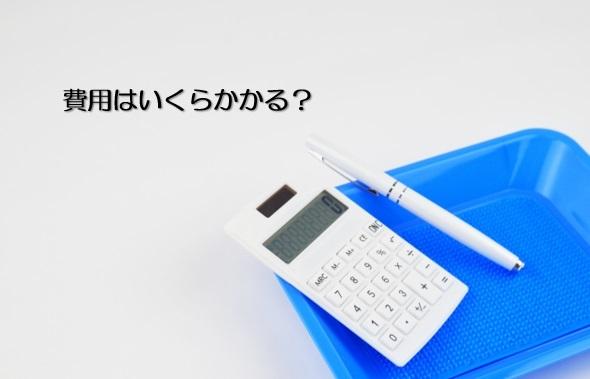費用見積りの電卓