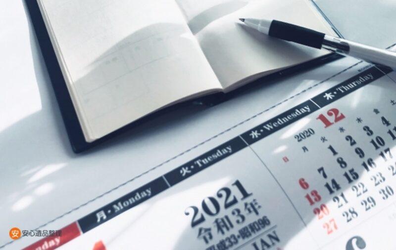 計画のノートとカレンダー
