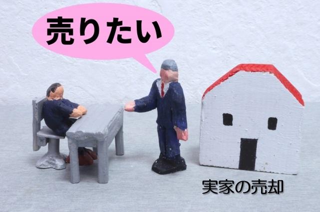 実家の売却のイメージ