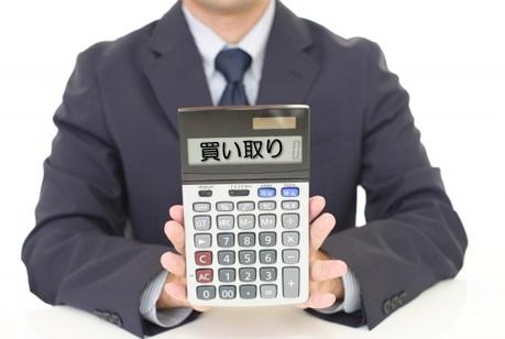 電卓で買い取り価格を見せる男性