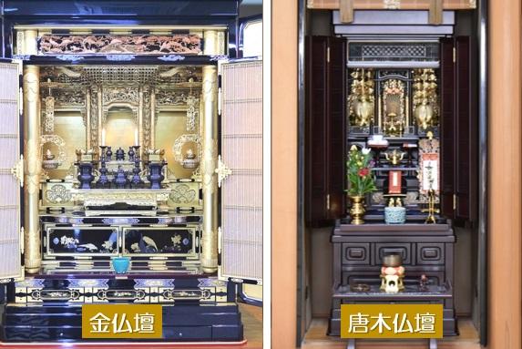 金仏壇と唐木仏壇
