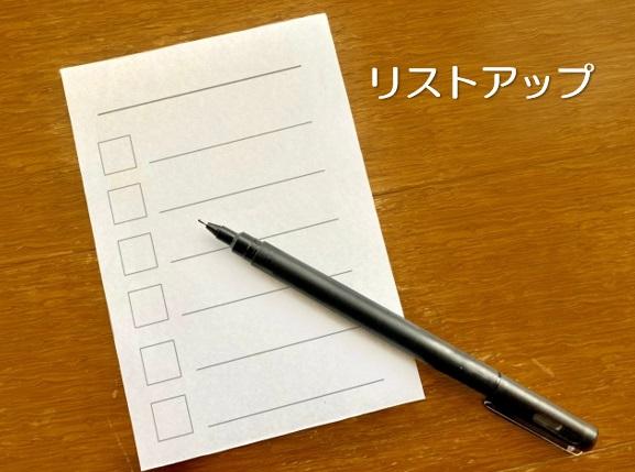 リストアップ用メモ帳とペン