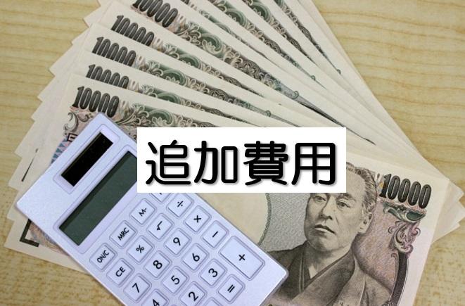 追加費用のイメージ・現金と電卓