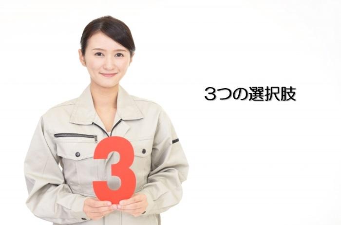 三つの選択肢を持つ女性スタッフ