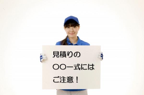 〇〇一式には注意の看板を持つ女性スタッフ