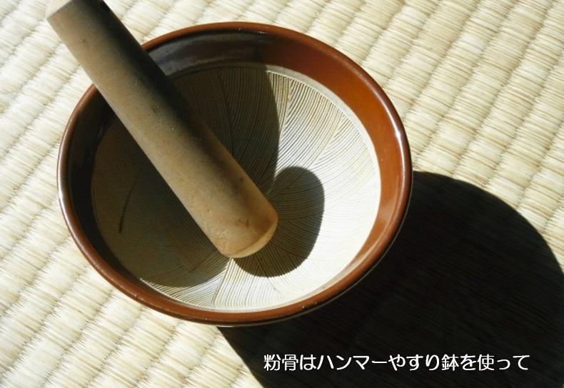 粉骨用のすり鉢とすりこ木