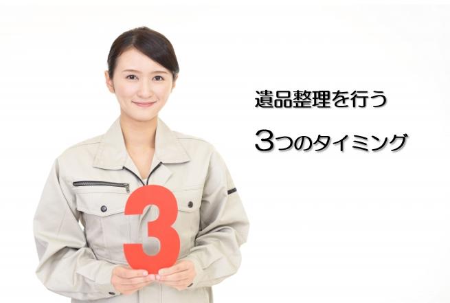 数字の3を持つ女性スタッフ