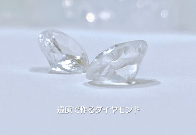 遺灰で作るダイヤモンド