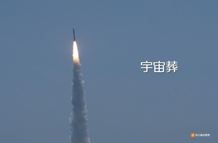 宇宙葬のロケット打ち上げ