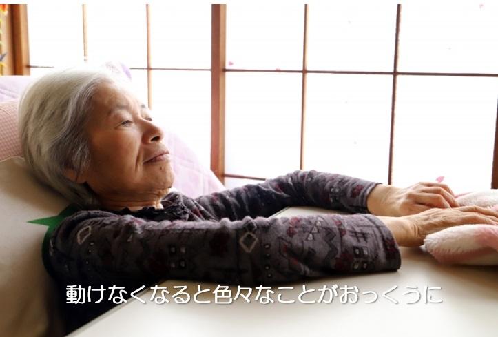要介護の高齢女性